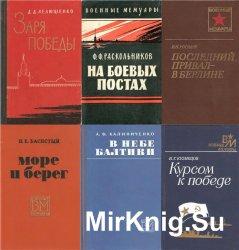 Серия Военные мемуары (334 тома)