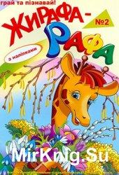 Жирафа Рафа № 2, 2012