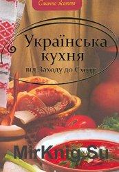 «Смачне життя»: Українська кухня вiд Заходу до Сходу