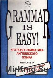 Grammar is easy. Краткая грамматика английского языка с упражнениями и ключом к ним