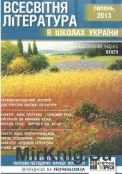 Всесвітня література в школах України  № 1, 2013