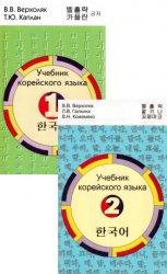 Учебник корейского языка. В 2-х частях
