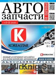 Автозапчасти и Цены №1-2 (январь-февраль 2016)
