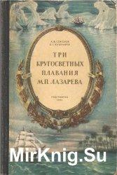Три кругосветных плавания М. П. Лазарева