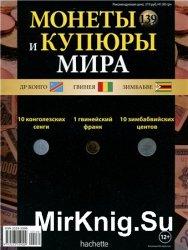 Монеты и купюры мира №-139