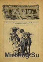 """Архив журнала """"Юный читатель"""" за 1899 год (45 номеров)"""