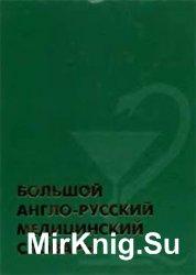 Большой англо-русский медицинский словарь: Около 100 000 терминов