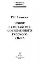 Новое в синтаксисе современного русского языка