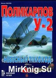 """Поликарпов У-2. """"Небесный тихоход"""""""