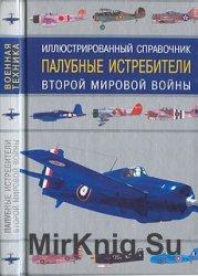 Палубные истребители Второй мировой войны. Иллюстрированный справочник