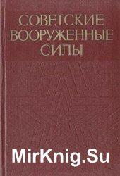 Советские Вооруженные Силы. История строительства