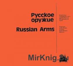 Русское оружие / Russian Arms