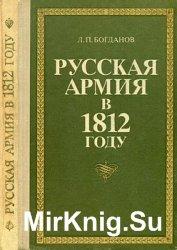 Русская Армия в 1812 году