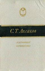 С.Т. Аксаков. Избранные сочинения