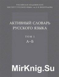Активный словарь русского языка. Том 1. А-Б