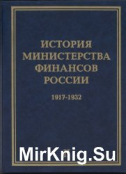 История Министерства финансов России. Том 2