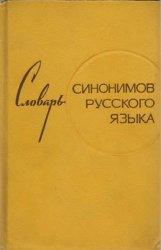 Словарь синонимов русского языка: Около 9000 синонимических рядов