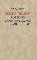 Песнь песней в древней славяно-русской письменности