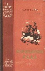 Переяславская рада в 2 томах. Том 1