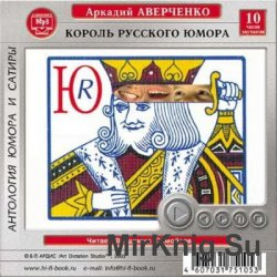 Король русского юмора (аудиокнига)