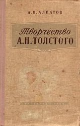 Творчество А.Н. Толстого
