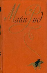 Рид М. - Собрание сочинений в 6 томах