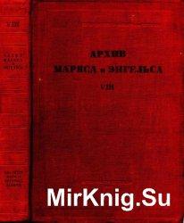 Архив Маркса и Энгельса. Том VIII