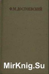 Достоевский Ф.М. - Полное собрание сочинений в 30 томах