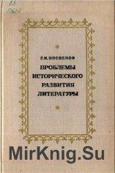 Проблемы исторического развития литературы
