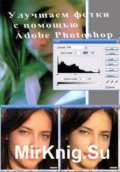 Улучшаем фотки с помощью Adobe Photoshop