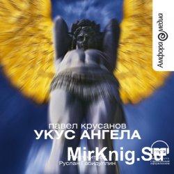 Укус ангела (аудиокнига)