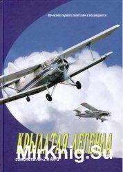 Крылатая легенда. Самолеты Ан-2 и Ан-3