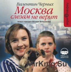 Москва слезам не верит (аудиокнига)