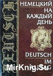 Немецкий на каждый день/Deutsch im Alltag