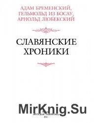 Славянские хроники