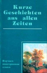 Kurze Geschichten aus allen Zeiten (2002)
