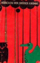 Сказки братьев Гримм. Книга для чтения на нем. яз. в VII-VIII классах сред. ...