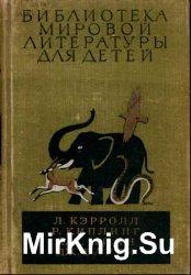 Библиотека мировой литературы для детей. Том 40. Л. Кэрролл, Р. Киплинг, А. ...