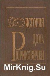 История дома Рюриковичей
