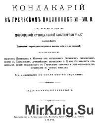 Кондакарий в греческом подлиннике XII-XIII в. по рукописи Московской синода ...