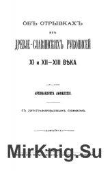 Об отрывках из древле-славянских рукописей XI и XII-XIII века