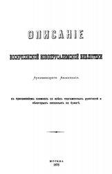 Описание Воскресенской Новоиерусалимской библиотеки
