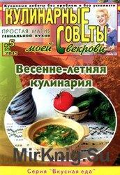 Кулинарные советы моей свекрови № 5 (307) 2015
