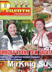 Рецепти господині. Секрети смачної кухні № 2, 2011