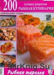 Кулинарный мир № 4, 2013