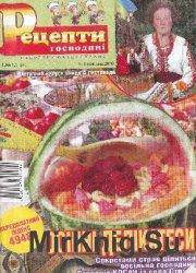 Рецепти господині. Секрети смачної кухні № 6, 2010