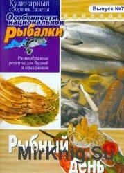 Особенности национальной рыбалки №7 СВ, 2005