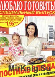 Люблю готовить №03 СВ 2015 | Украина