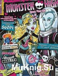 Monster high. Школа монстрів № 10, 2013