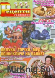 Рецепти господині. Секрети смачної кухні № 9, 2013